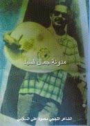 الشاعر محمود علي السلامي