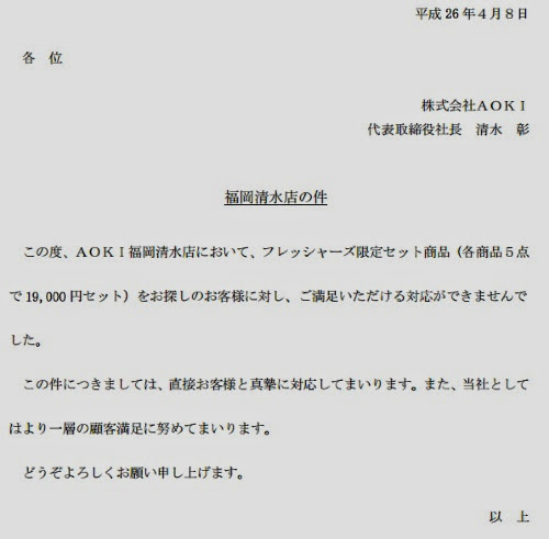 aoki-release.jpg