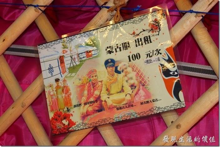 台南-台灣咖啡文化館。傳統蒙古服飾租用一次NT$100元/20分鐘。