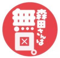 Morita-san wa Mukuchi title/logo