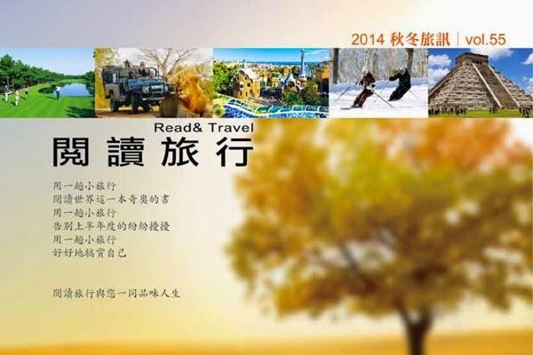 2014秋冬旅訊