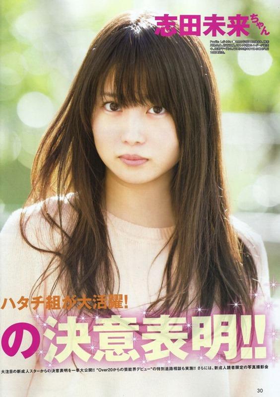 Shida_Mira_De-View_magazine_01