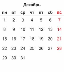 календарь декабрь 2014
