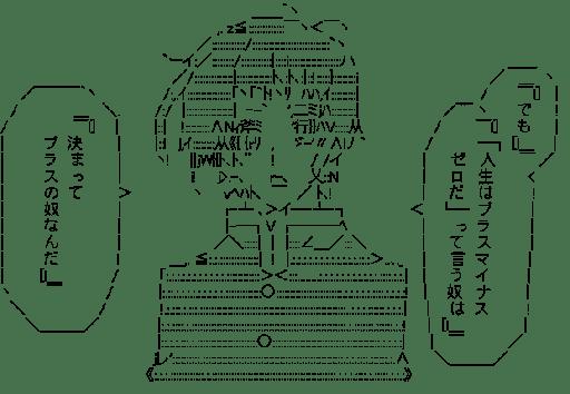 球磨川禊「決まってプラスの奴なんだ」 (めだかボックス)