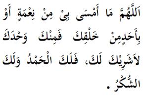 doa al-mathurat - 13-doa04-ptg