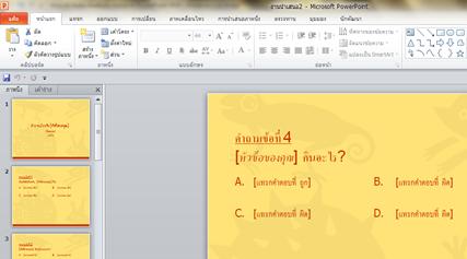 การทำแบบทดสอบด้วย PowerPoint