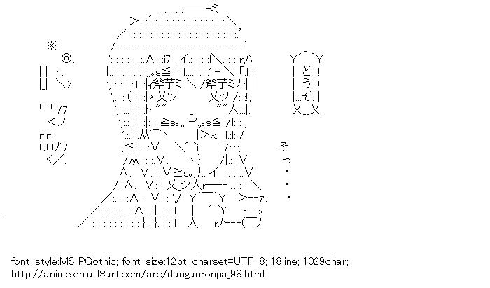 Danganronpa,Maizono Sayaka