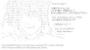 [AA]L Halloween (Death-note)