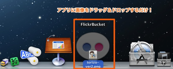 3mac app photography flickrbucket png 2013 06 02 20 13 23