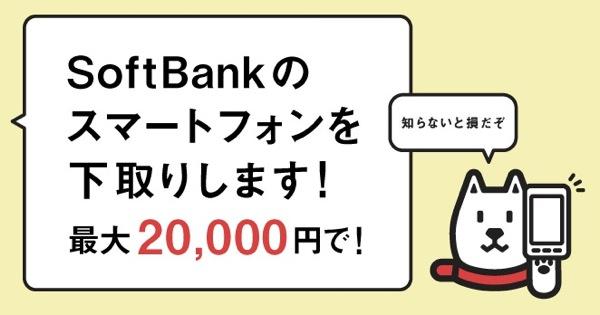 1softbankSitadori001