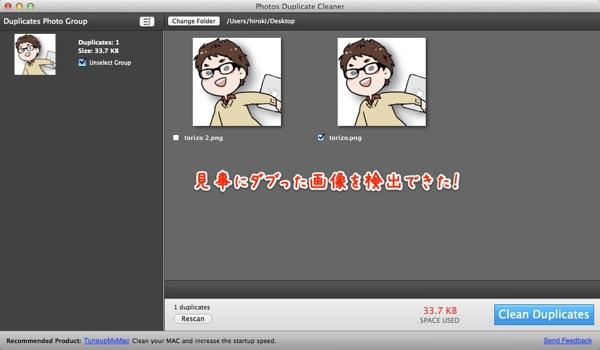 2mac app photography photosduplicate cleaner