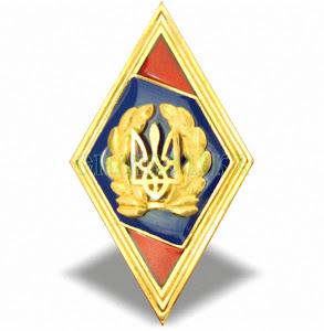 Ромб тризуб червоно-синій Вища освіта ЗСУ