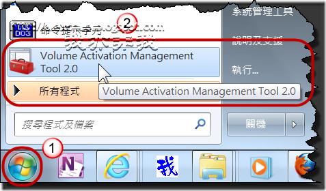 執行 MMC 3.0 中的 VAMT 2.0
