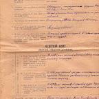 Личное дело А.Ф. Оппермана. Документ из личного архива М. Павловской
