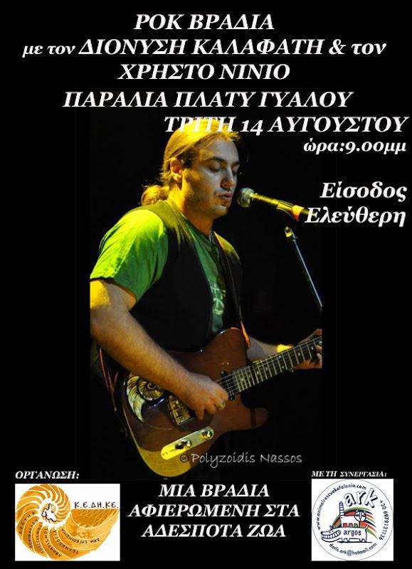 Ακυρώνεται η συναυλία του Διονύση Καλαφάτη στον Πλατύ Γιαλό (14-8-2012)