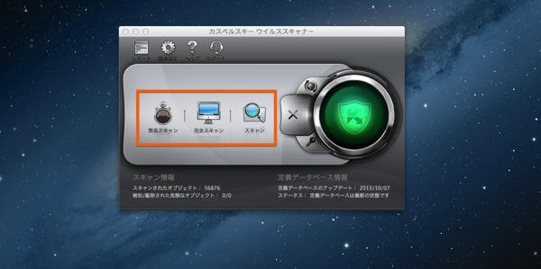 Mac app utilities kaspersky2