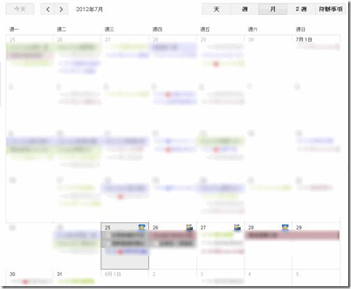 google calendar-07