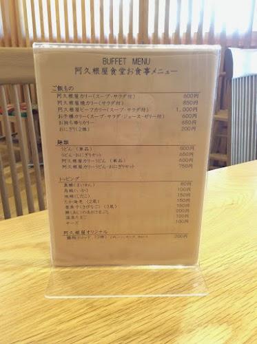 阿久根屋食堂のメニュー_1