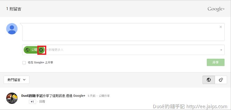 移除Google+公開群組