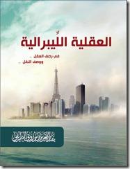 كتاب العقلية الليبرالية، بقلم عبد العزيز الطريفي