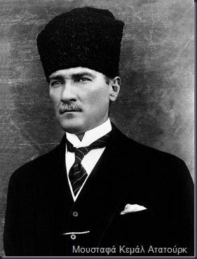 455px-Atatürk