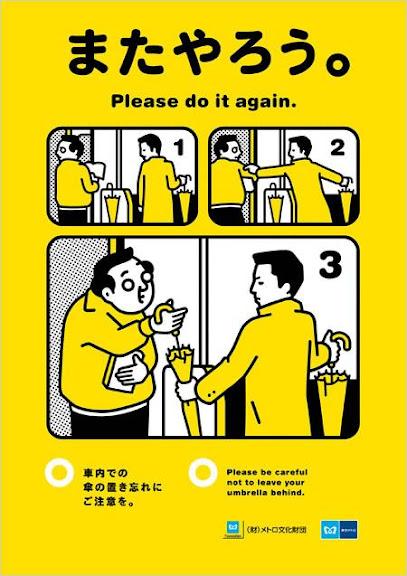 tokyo-metro-manner-poster-201006.jpg