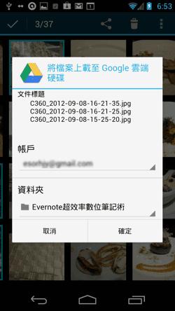 Google Drive-02