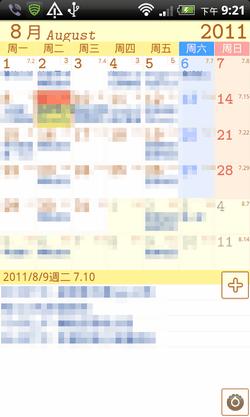 Gemini Calendar-02