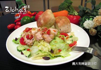 義大利烤雞腿沙拉.JPG