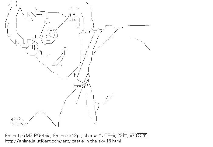 天空の城ラピュタ,ムスカ