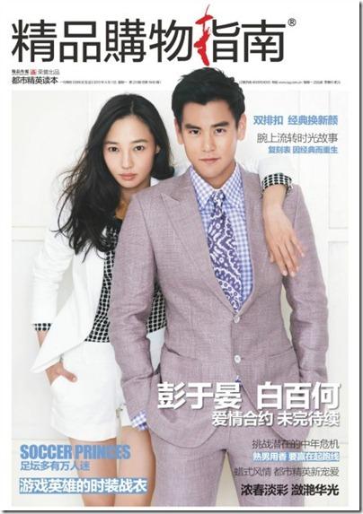精品购物指南2013年第23期 彭于晏 01