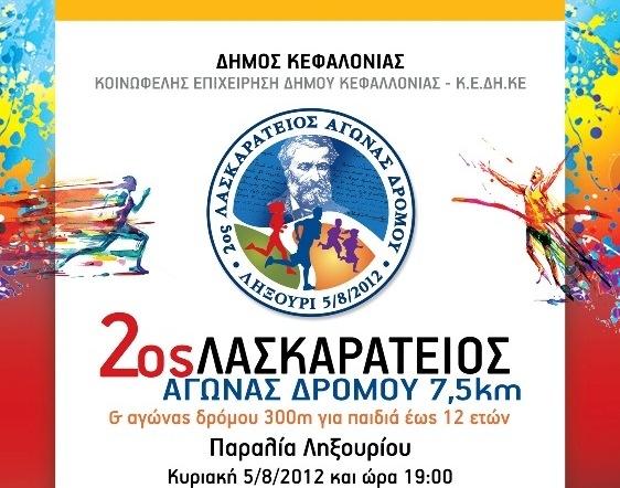 Σήμερα ο 2ος Λασκαράτειος Αγώνας Δρόμου στο Ληξούρι (5-8-2012)