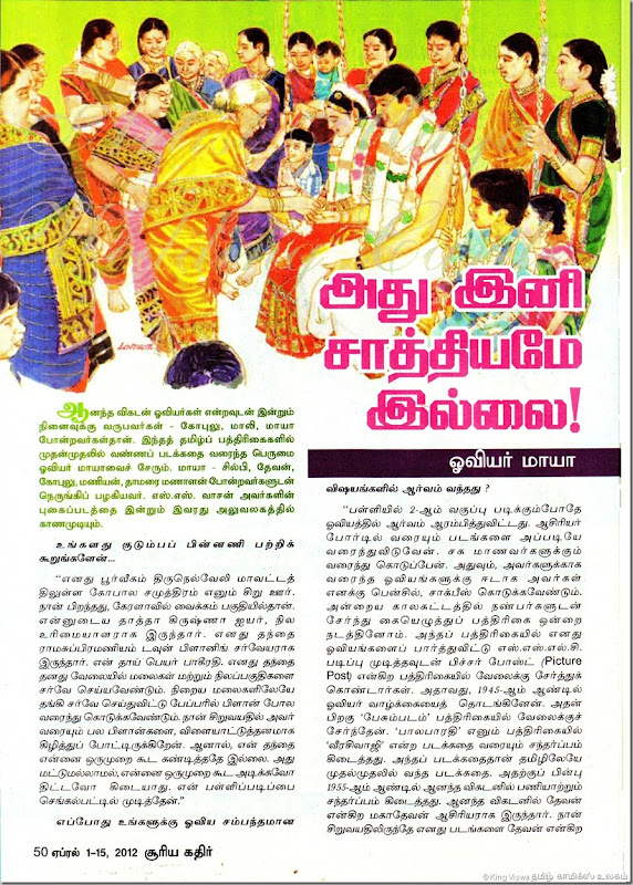 Artist Maya Interview in SuryaKathir April 2012 Page No 50