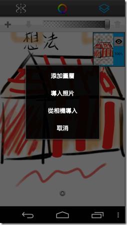 SketchBook Mobile Express-07