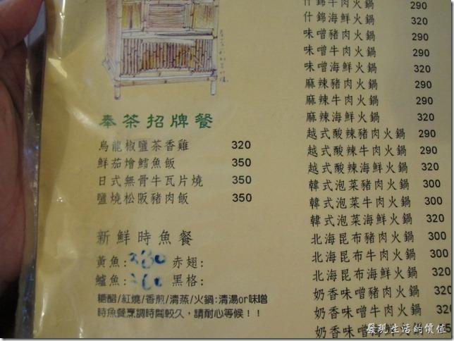 台南-奉茶菜單