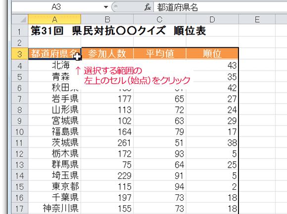 Excel_sentaku01
