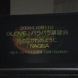 9loveJ 2009 in Kabukicho, Tokyo, Japan