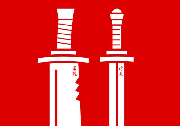 小米3 倚天劍 屠龍刀