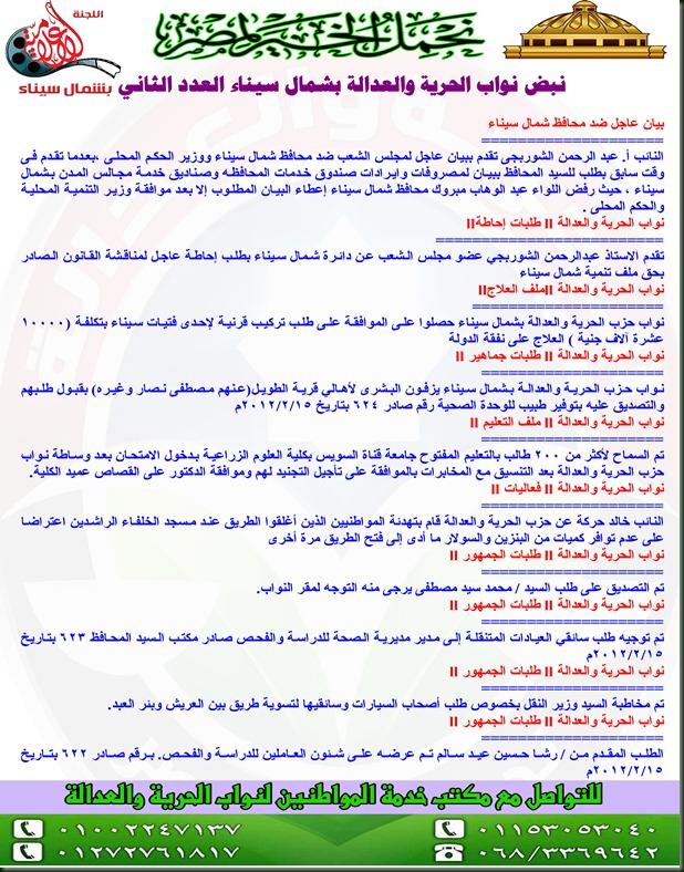 نبض نواب الحرية والعدالة بشمال سيناء العدد الثاني