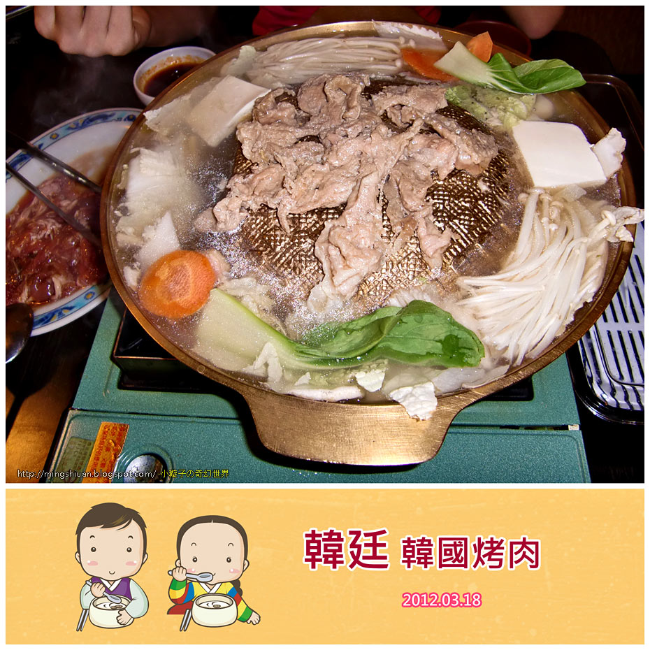 韓廷 韓國烤肉