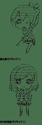 星空凛 & 西木野真姫 (ラブライブ!)