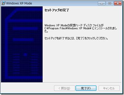 WindowsXPMode_ja-jp-04