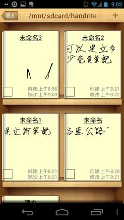Handrite Note Free-02