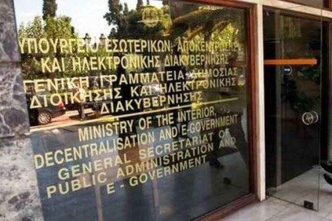 Εγκρίθηκε επιχορήγηση 1.500.000 από το υπουργείο Εσωτερικών για τις ανάγκες των σεισμών