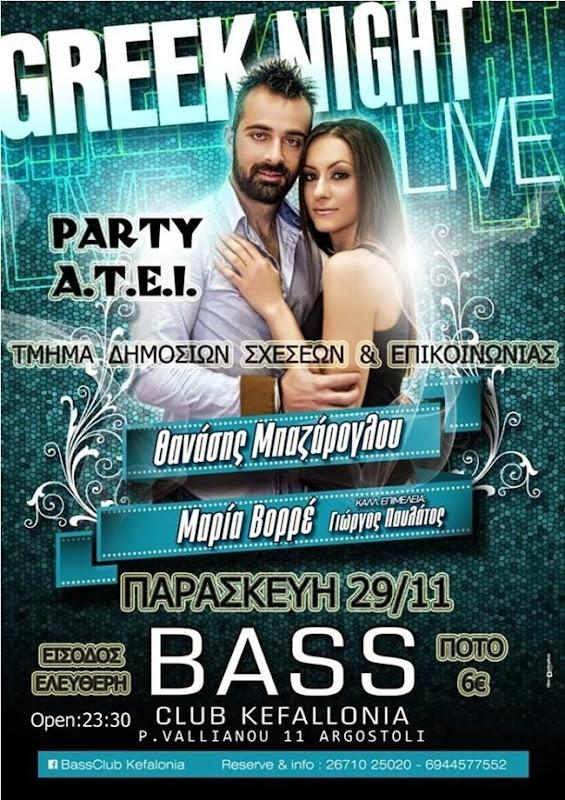 Πάρτι από το Τ.Ε.Ι.  στο Bass Club (29.11.2013)