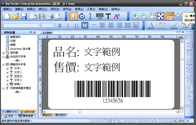 BarTender 標籤列印軟體