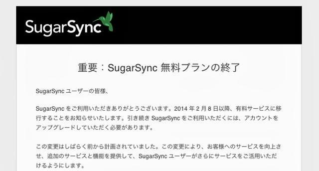 SugarSync無料プランの終了