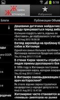 Screenshot of Журнал Житомира