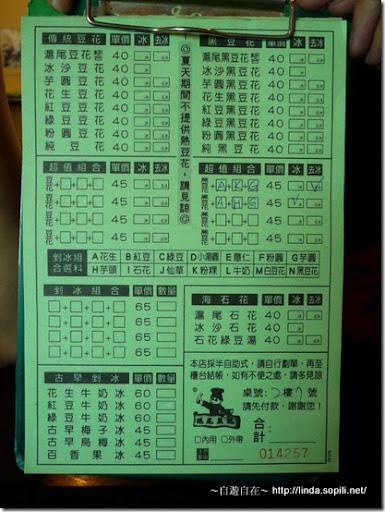 淡水老街‧滬尾豆花-菜單