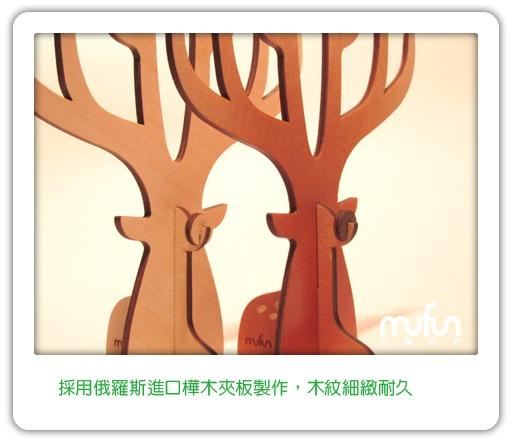 3-梅花鹿mutree木板